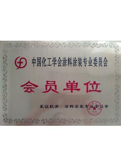 中国化工学会会员单位-德国宏元