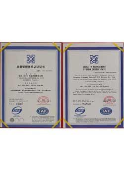 质量管理体系认证证书-德国宏元