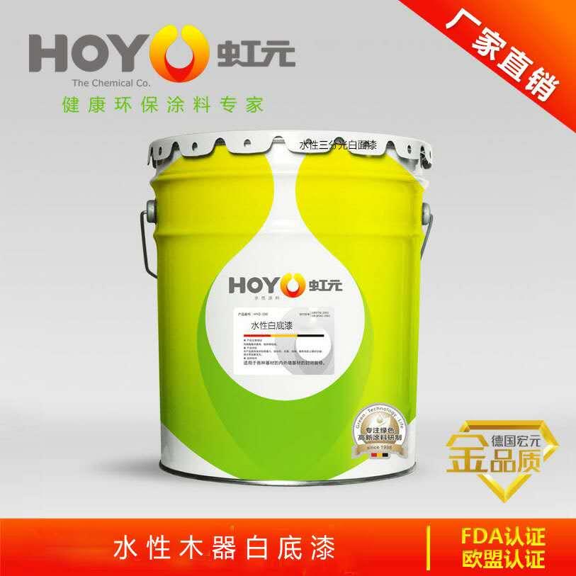 【绿色环保正品】高丰满抗刮伤 水性木器白底漆 抗甲醛环保木器漆批发